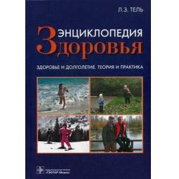 фото Энциклопедия здоровья
