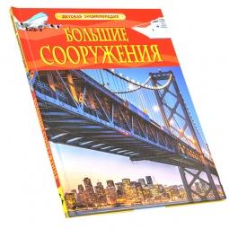 Купить Большие сооружения. Детская энциклопедия