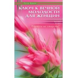 Купить Ключ к вечной молодости для женщин