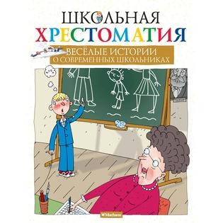 Купить Веселые истории о современных школьниках