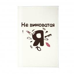 фото Обложка для паспорта Mitya Veselkov «Не виноватая я!»