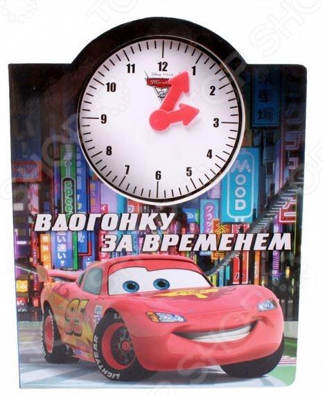 Тачки 2. Вдогонку за временемЗнакомство с окружающим миром<br>Отважные гонщики из твоего любимого мультфильма Тачки 2 расскажут тебе, что можно увидеть на циферблате часов. Ты узнаешь, как много можно успеть сделать за час, полчаса, пять минут и даже за одну минуту и научишься не только узнавать время, но и ценить его.<br>