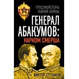 Купить Генерал Абакумов: Нарком СМЕРШа