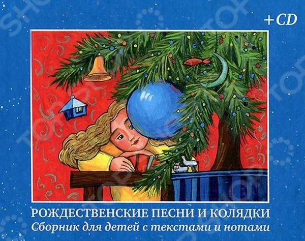 Перед вами книжица, в которой собраны старинные и современные святочные песни и колядки для детей. Эти песни, славящие Рождество Христово, поют на Святках ученики Русской школы Марии Аверьяновой . Хор непрофессиональный, в нем дети разных возрастов и вокального уровня. Но поют дети с душой, потому что в эти Рождественские дни сердца их переполняются радостью от чудного прихода в мир Младенца Христа. И каждый родитель сможет научить этим рождественским песенкам своих чад независимо от их музыкальных способностей и уровня, ведь славить Рождество Спасителя мира привилегия каждого. Разучить эти песни с детьми легко - в книге есть ноты, прилагается также CD с записью детского хора Русской школы Марии Аверьяновой . Песни и колядки даны в переложении музыканта и педагога Елены Канаевой. Они сопровождаются яркими, проникновенными иллюстрациями известной художницы Валерии Ярославцевой, получившей признание читателей после оригинального оформления ею книги Домострой .