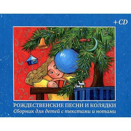 Купить Рождественские песни и колядки. Сборник для детей с текстами и нотами (+ CD)