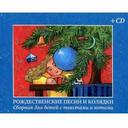 фото Рождественские песни и колядки. Сборник для детей с текстами и нотами (+ CD)