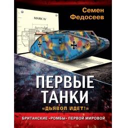 Купить Первые танки. Британские «Ромбы» Первой Мировой