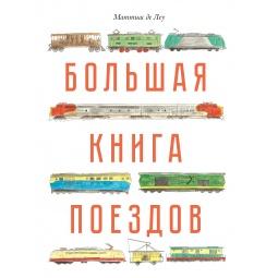 Купить Большая книга поездов
