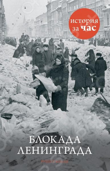 За почти 900 дней блокады Ленинграда бомбежки, голод, холод и болезни унесли около миллиона человеческих жизней. Споры о том, что было сделано и что можно было сделать для спасения людей, продолжаются годами. Вспоминая те далекие страшные события, восстанавливая факты, которые нельзя обойти молчанием, мы отдаем дань памяти погибшим и великому городу, который выстоял.