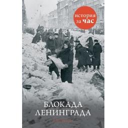 Купить Блокада Ленинграда