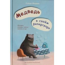 фото Медведь в своем репертуаре. Истории, которые хорошо читать вслух