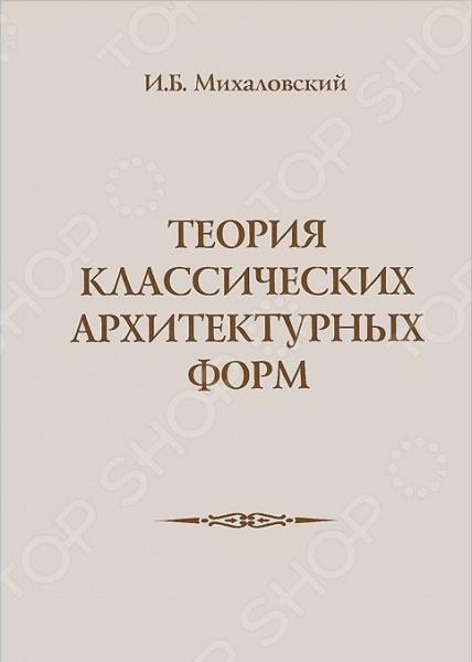 Со времени издания этой книги в 1937 году она стала классическим пособием по истории архитектурных форм, и, как и раньше, активно используется в учебном процессе архитектурных вузов.