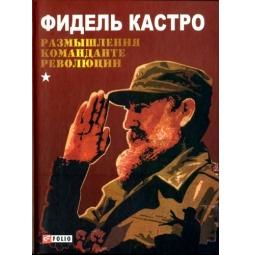 фото Размышления команданте революции