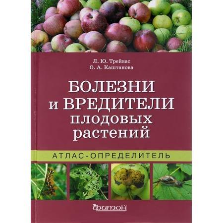 Купить Атлас-определитель. Болезни и вредители плодовых растений.