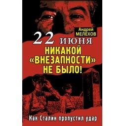 Купить 22 июня. Никакой «внезапности» не было! Как Сталин пропустил удар