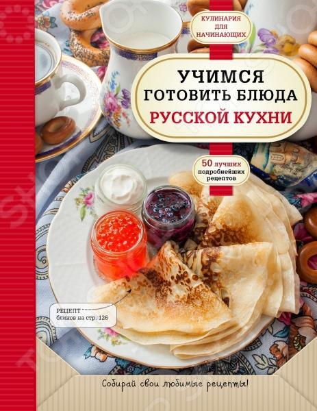 Учимся готовить блюда русской кухниРусская кухня. Славянская кухня<br>Русская кухня - это вкус настоящего домашнего уюта, тепла и заботы. Наша книга поможет не только освоить приготовление традиционных русских блюд, таких как холодец, щи или ватрушки, но и более современных . Здесь вы найдете рецепты от самых простых блюд до тех, которые займут чуть больше времени. Готовьте с удовольствием!<br>
