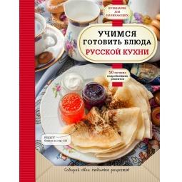 Купить Учимся готовить блюда русской кухни