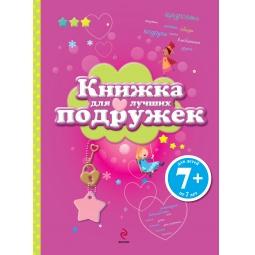 Купить Книжка для лучших подружек