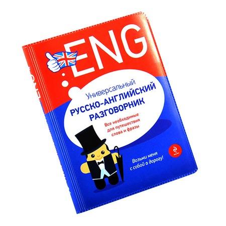 Купить Универсальный русско-английский разговорник