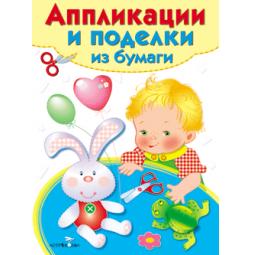 Купить Аппликации и поделки из бумаги (для детей 3-4 лет)