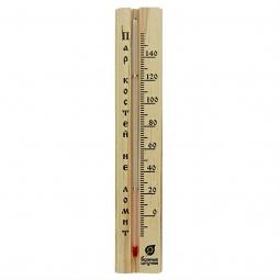 Купить Термометр для бани и сауны Банные штучки «С легким паром!»