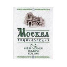 Купить Москва. Все улицы, площади, бульвары, переулки