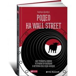 Купить Родео на Wall Street. Как трейдеры-ковбои устроили крупнейший в истории крах хедж-фондов