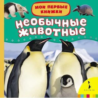 Купить Необычные животные