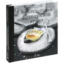 Купить Энциклопедия французской кухни (+ DVD)