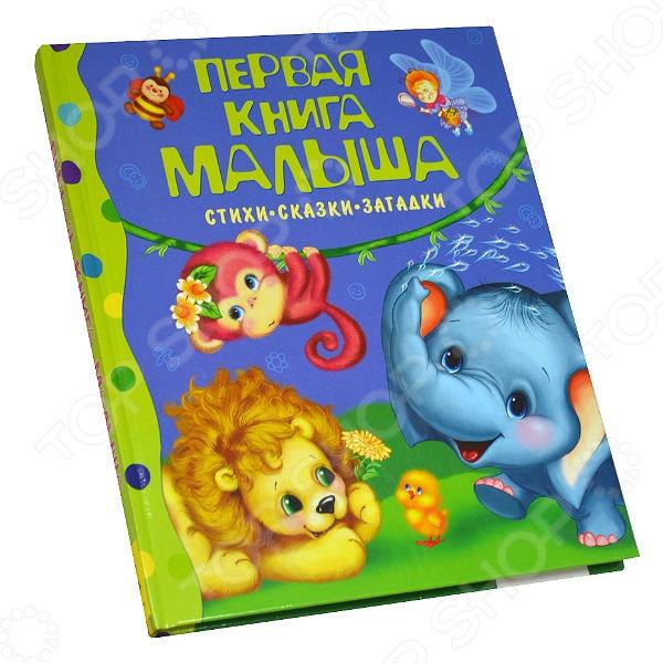 В этой книге собраны лучшие стихотворения, рассказы и сказки для занятий с детьми от 0 до 3 лет. Представленная здесь же рубрика Первый урок поможет вашему ребенку легко, играючи, изучить цвета, цифры и буквы.