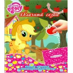 фото Мой маленький пони. Яблочный сезон. Лучшее место на земле