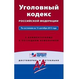 фото Уголовный кодекс РФ. По состоянию на 15 сентября 2015 года. С комментариями к последним изменениям