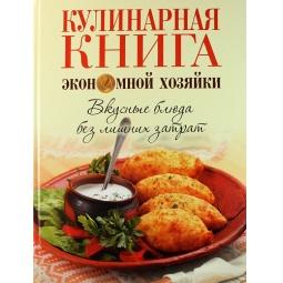 Купить Кулинарная книга экономной хозяйки. Вкусные блюда без лишних затрат