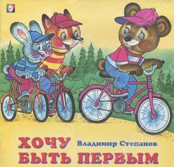 Хочу быть первымСтихи для малышей<br>Ярко-иллюстрированная книга детского писателя В.А. Степанова для детей дошкольного возраста.<br>