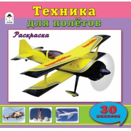 фото Техника для полетов (+ наклейки)
