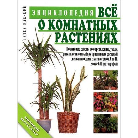 Купить Все о комнатных растениях. Энциклопедия