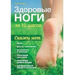 фото Здоровые ноги за 10 шагов