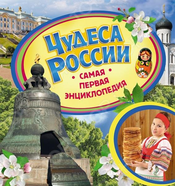 Чудеса России Искусство. Культура Росмэн 978-5-353-07194-5 /