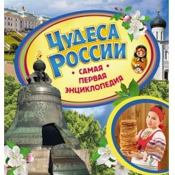 Купить Чудеса России