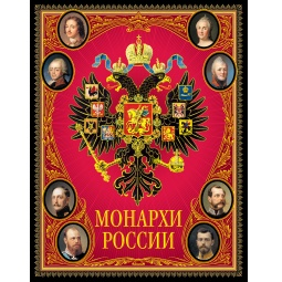 Купить Монархи России