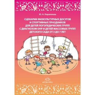 Купить Сценарии физкультурных досугов и спортивных праздников для детей логопедических групп с ОНР и детей массовых групп детского сада