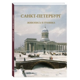 фото Санкт-Петербург. Живопись и графика