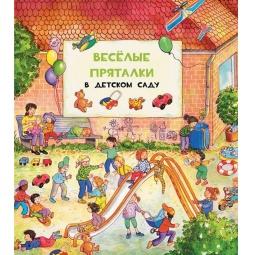 фото Веселые пряталки в детском саду. Веселые пряталки за городом