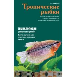 Купить Тропические рыбки