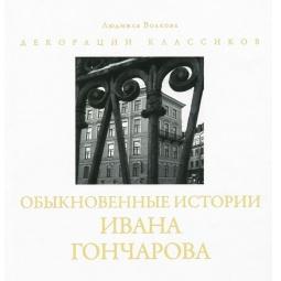 фото Обыкновенные истории Ивана Гончарова. Фотоальбом