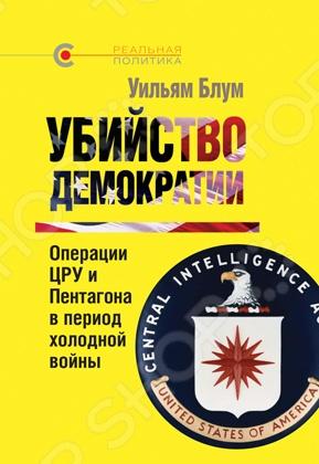 Убийство демократии американского историка-исследователя Уильяма Блума - это наиболее полное описание инструментария открытой и скрытой деятельности американских внешнеполитических ведомств и спецслужб. Четкий исторический анализ 56 открытых и тайных вмешательств США в годы холодной войны доказательно демонстрирует глобальный масштаб американской агрессии и жестокую изощренность исполнения в каждом конкретном случае. Блум доказывает, что Соединенные Штаты, вопреки их риторике и общепринятому мнению, занимались отнюдь не продвижением демократии. Наоборот, в одном государстве за другим, методично и безжалостно, напрямую и руками наемников, США уничтожали неугодные им мнения, движения, партии, людей, чтобы привести к власти своих ставленников. Изобилующая деталями и ссылками, книга Блума - это настоящий учебник по внешней политике США, который должен стоять под 1 в списке литературы любого человека, имеющего отношение как к внешней, так и внутренней политике в России. Если вы хотите понимать, что происходит на шахматной доске мировой политики, вы обязаны знать, как разыгрывались подобные партии в прошлом. Знание истории освещает понимание настоящего и прогнозирование будущего.