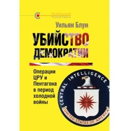 фото Убийство демократии. Операции ЦРУ и Пентагона в период холодной войны