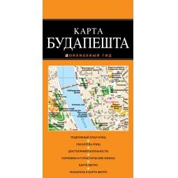 Купить Будапешт. Карта
