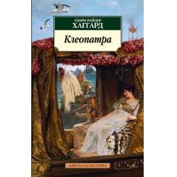 Купить Клеопатра