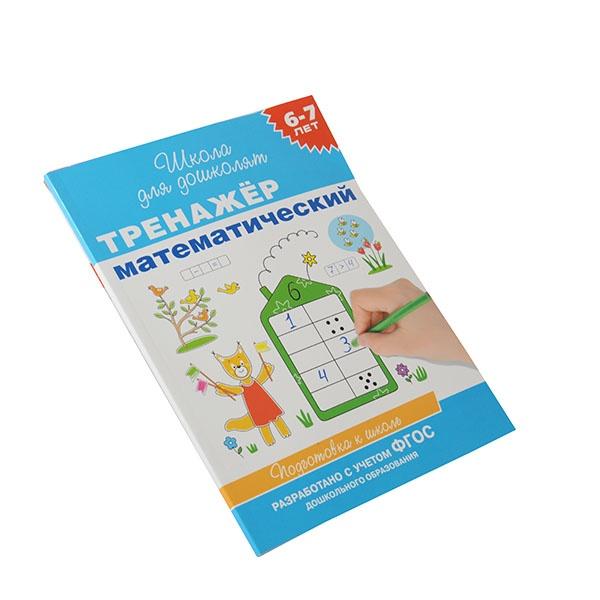 Тренажер математический (для детей 6-7 лет)